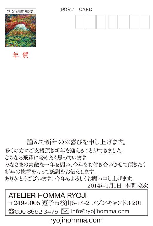 nenga2014_ura_ol_small